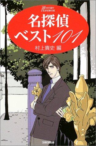 名探偵ベスト101 (ハンドブック・シリーズ)