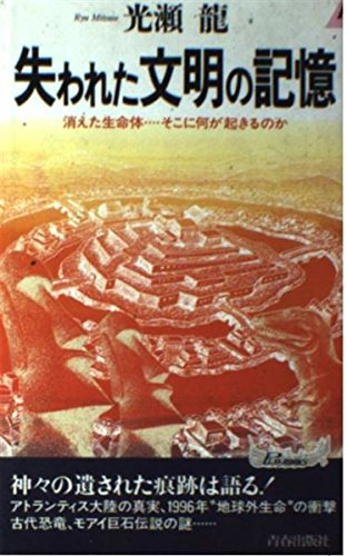 失われた文明の記憶―消えた生命体…そこに何が起きるのか (プレイブックス)