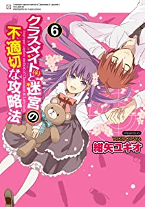 クラスメイト(♀)と迷宮の不適切な攻略法(6) (電撃コミックス)