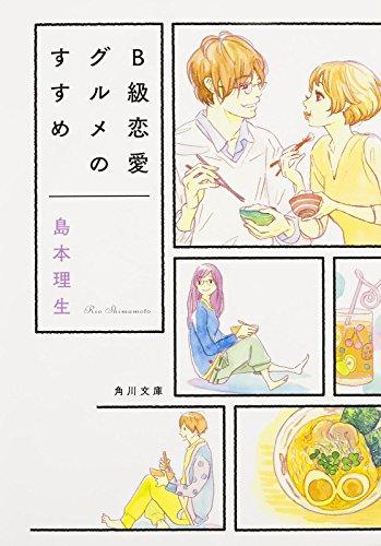 B級恋愛グルメのすすめ (角川文庫)