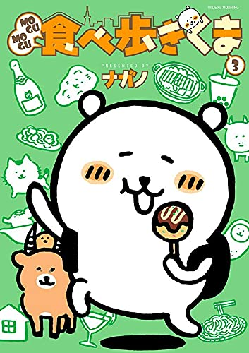 MOGUMOGU食べ歩きくま(3) _0