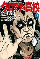 クロマティ高校 職員室 コミック 1-2巻セット [コミック] 野中英次; 井野壱番