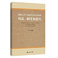 Providing Global Public Goods Through International Cooperation and Diplomatic Negotiation: Interest. Institution. and Process(Chinese Edition)