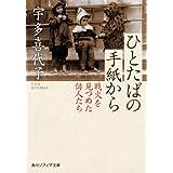 ひとたばの手紙から 戦火を見つめた俳人たち (角川ソフィア文庫)