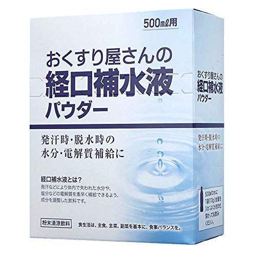 【8包入りx5箱】おくすり屋さんの経口補水液パウダー(10gx8包)x5箱 4972623250307 *500mlペット40本分