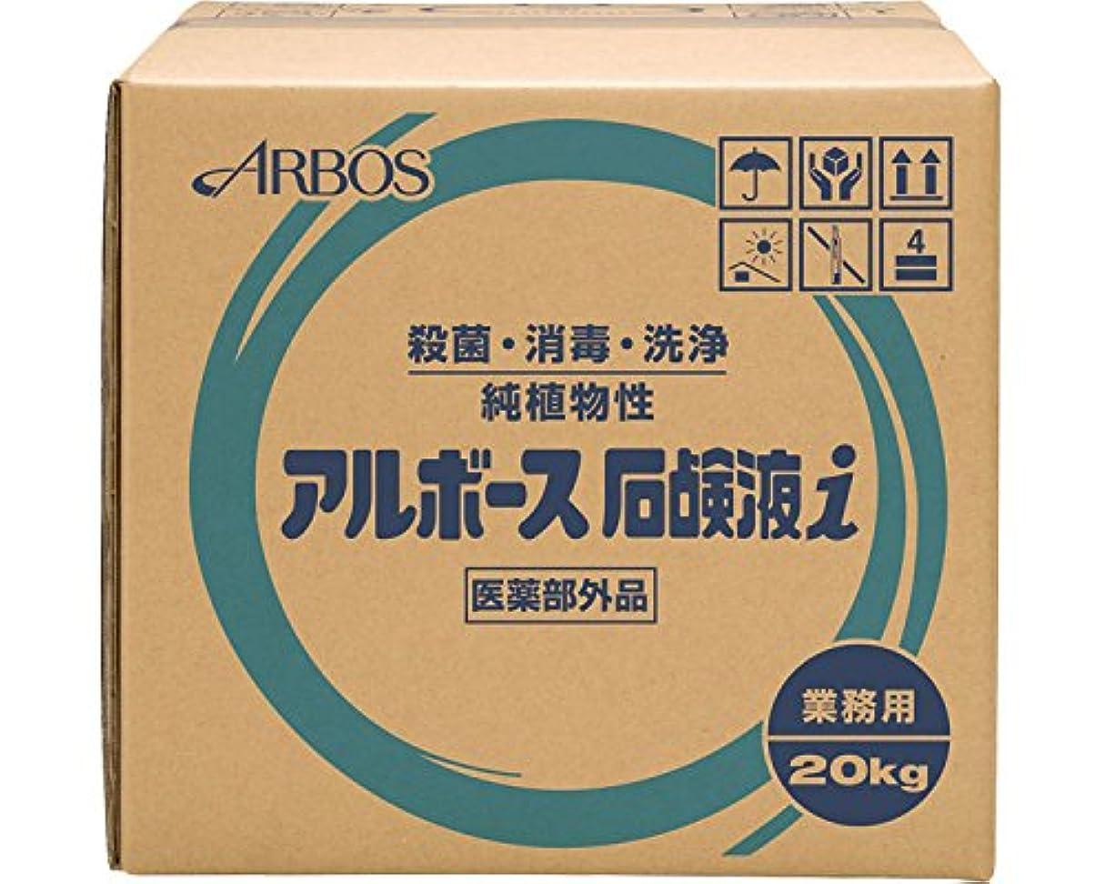 子孫神経衰弱信念アルボース石鹸液i 20kg (アルボース)