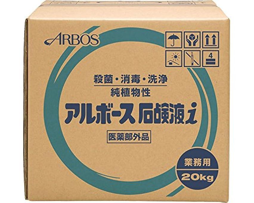 長々と禁止する長々とアルボース石鹸液i 20kg (アルボース)