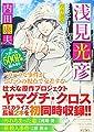 浅見光彦ミステリースペシャル傑作選20 (20) (マンサンコミックス)