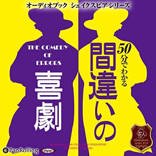 『50分でわかる間違いの喜劇 -シェイクスピアシリーズ18-』のカバーアート