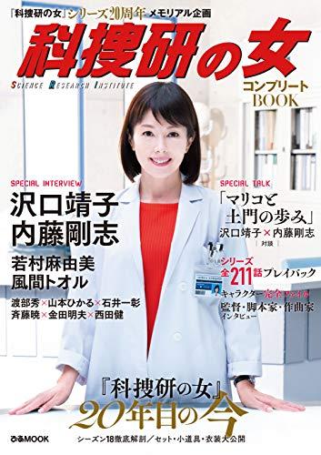 『科捜研の女』コンプリートBOOK (ぴあMOOK)