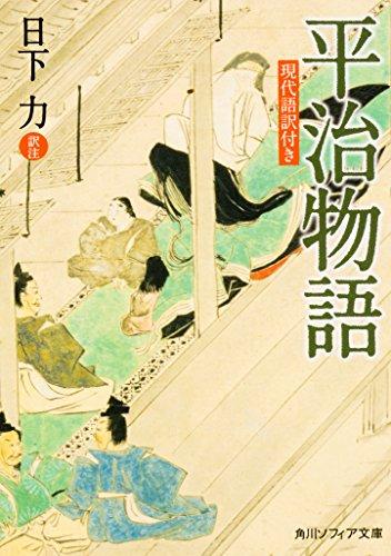 平治物語 現代語訳付き (角川ソフィア文庫)の詳細を見る