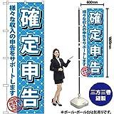 確定申告 のぼり GNB-1086(受注生産)