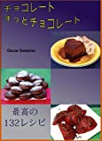 CHOCOLATE MUCHO CHOCOLATE (Japanese Edition)