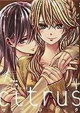 citrus +(1)特装版 (百合姫コミックス)