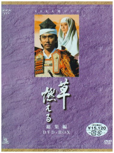 NHK大河ドラマ総集編 草燃える [DVD]