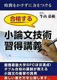 合格する小論文技術習得講義―慶應SFCダブル合格の講師が解説 (YELL books)