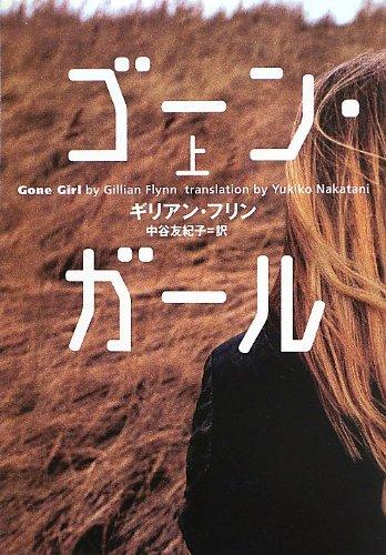 ゴーン・ガール (上) (小学館文庫)