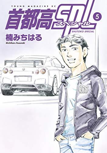 首都高SPL(5) (ヤングマガジンコミックス)