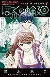 ぼくの輪廻 (11) (フラワーコミックス)