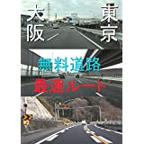 東京~大阪 無料道路最速ルート 無料道路シリーズ