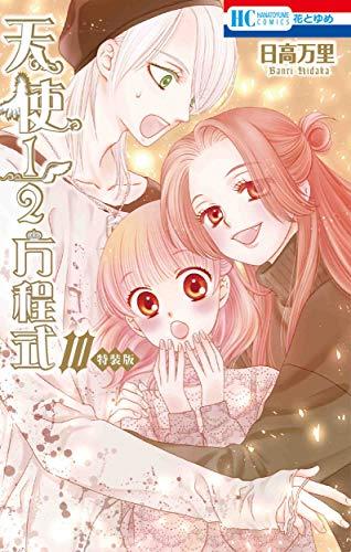 天使1/2方程式 10巻 おまけまんが小冊子2付き特装版 (花とゆめコミックス)