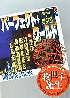 パーフェクト・ワールド What a perfect world!Book.7 Seventh Heaven(最上の天国) (講談社BOX)