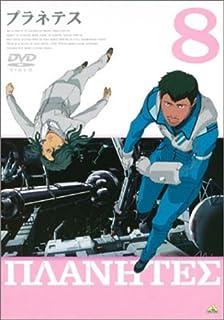 プラネテス 8 [DVD]