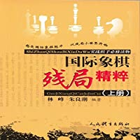 People's Sports Publishing House The essence of chess and endgames: the actual chess player must read the book(Chinese Edition)