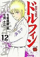 ドルフィン コミック 1-12巻セット