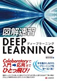 図解速習DEEP LEARNING