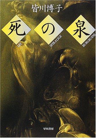 死の泉 (ハヤカワ文庫JA)の詳細を見る