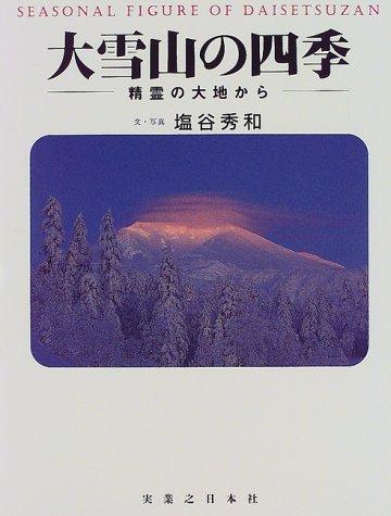 大雪山の四季―精霊の大地から