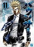 バウンサー 11 (11) (ヤングチャンピオンコミックス)