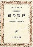 法の精神 (上) (名著/古典籍文庫―岩波文庫復刻版)