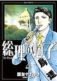 総理の椅子 (4) (ビッグコミックス)