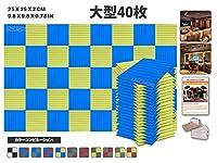 エースパンチ 新しい 40ピースセット青と黄 250 x 250 x 20 mm ウェッジ 東京防音 ポリウレタン 吸音材 アコースティックフォーム AP1035