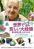世界でいちばん貧しい大統領 愛と闘争の男、ホセ・ムヒカ[DVD]