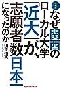 増補版 なぜ関西のローカル大学「近大」が、志願者数日本一になったのか