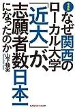 [増補版]なぜ関西のローカル大学「近大」が、志願者数日本一になったのか (知恵の森文庫)