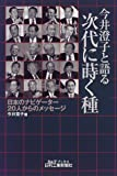 今井澄子と語る次代に蒔く種―日本のナビゲーター20人からのメッセージ (B&Tブックス)