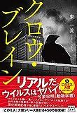 クロウ・ブレイン (宝島社文庫 『このミス』大賞シリーズ)