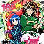 魔入りました!入間くん  16 (16) (少年チャンピオン・コミックス)