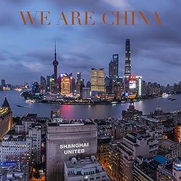 We Are China (Radio Edit)