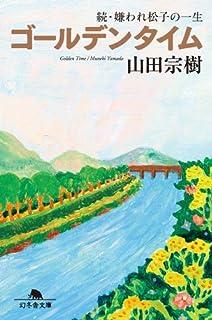 ゴールデンタイム 嫌われ松子の一生 (幻冬舎文庫)