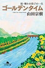 表紙: ゴールデンタイム 嫌われ松子の一生 (幻冬舎文庫) | 山田宗樹