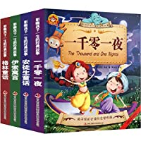 Grimm's Fairy Tales + Hans Christian Andersen's Fairy Tales + Aesop's Fables + One Thousand And One Nights (4 volumes)(Chinese Edition)