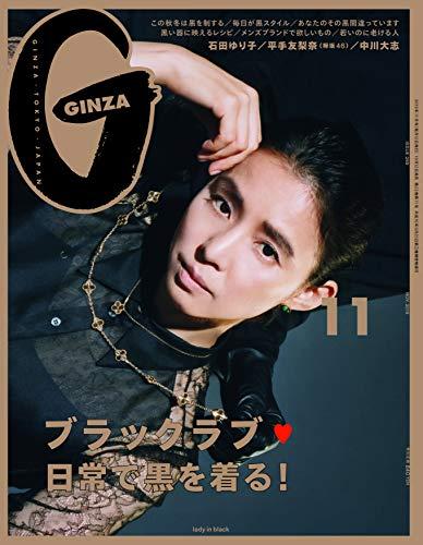 『GINZA(ギンザ) 2019年 11月号 [ブラックラブ♡日常で黒を着る! /石田ゆり子]』のトップ画像