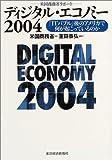 ディジタル・エコノミー〈2004〉米国商務省リポート 「ITバブル」後のアメリカで何が起こっているのか