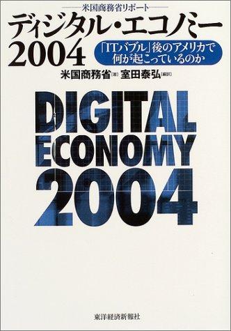 ディジタル・エコノミー〈2004〉米国商務省リポート 「ITバブル」後のアメリカで何が起こっているのかの詳細を見る
