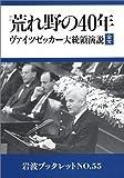 荒れ野の40年―ウァイツゼッカー大統領演説全文 1985年5月8日 (岩波ブックレット)